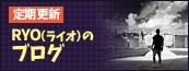 HIPHOPダンス ライオのブログ