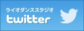 ライオダンススタジオ twitter